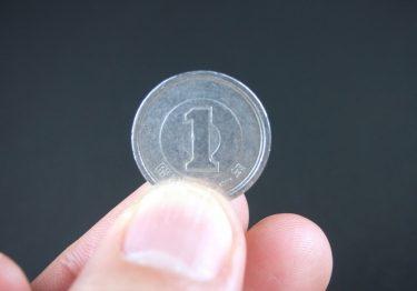 アドセンス 1円