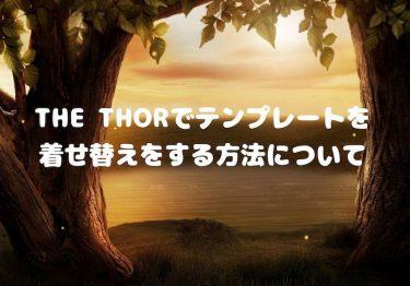 [画像付き]THE THOR(ザ・トール)でテンプレートを着せ替えをする方法について