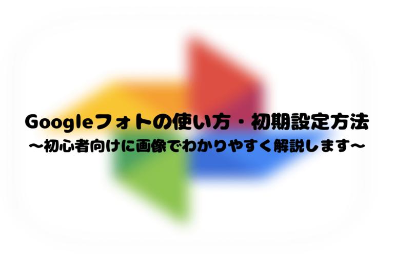 フォト 使い方 google